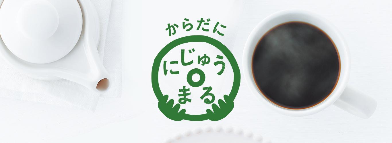 『からだに にじゅうまる』シリーズのロゴ